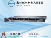 【官方授权旗舰店】戴尔 PowerEdge R330 机架式服务器(Xeon E3-1220V5/8G/1TB)