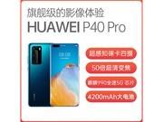 华为 P40 Pro(8GB/128GB/全网通/5G版)超感知徕卡四摄像,50倍数字变焦'麒麟990 5G SoC芯片