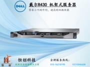 【官方授权旗舰店】戴尔 PowerEdge R430 机架式服务器(Xeon E5-2609 v4/8GB/1TB)