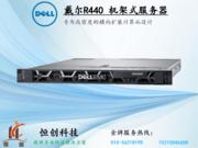 【官方授权旗舰店】戴尔 PowerEdge R440 机架式服务器(Xeon 银牌 4108/8GB/1TB)