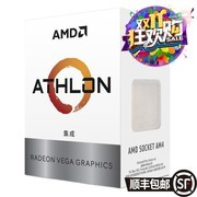 AMD速龙200GE 搭载Radeon Vega Graphic 2核4线程 3.2GHz 盒装CPU