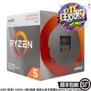 AMD 锐龙5 3400G 处理器 (r5) 4核8线程 高端核心显卡集成处理器!