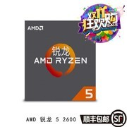 AMD 锐龙 5 2600 处理器 (R5) 6核12线程 AM4 接口 3.4GHz 盒装CPU