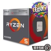 AMD Ryzen 5 2400G处理器搭载Radeon RX Vega11 Graphic