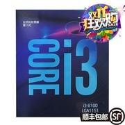 英特尔(Intel) i3 8100 酷睿四核 盒装CPU处理器 办公 游戏 家用