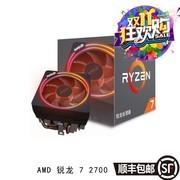 AMD 锐龙 7 2700 处理器 (R7) 8核16线程 AM4 接口 3.2GHz 盒装CPU