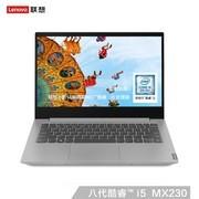 联想 小新 14(i7 8565U/8GB/256GB SSD+1TB/MX230 2G独显)14英寸轻薄办公影音娱乐出差窄边框时尚手提笔记本电脑