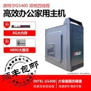 G5400办公台式电脑主机小型家用组装机全套整机独显可选