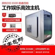 i3 7100升8100八代台式家用办公游戏电脑主机DIY组装兼容整机独显可选