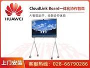 华为 CloudLink Board
