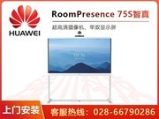 华为 CloudLink RoomPresence 75S