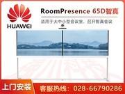 华为 CloudLink RoomPresence 65D