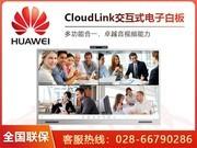 华为 CloudLink交互式电子白板(i5/65英寸)