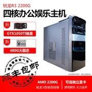 AMD R3 2200G 锐龙四核游戏客服台式电脑主机办公组装机家用全套