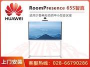 华为 CloudLink RoomPresence 65S