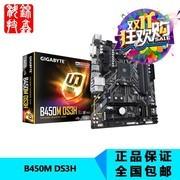 技嘉 B450M DS3H