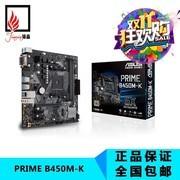 华硕 PRIME B450M-K