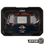 AMD 锐龙 Threadripper (线程撕裂者) 2990WX 处理器32核64线程