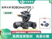 大疆 机甲大师RoboMaster S1现货促销,免费送货上门培训,增值税专用票+赛格双重质保票,支持二手回收置换,承接活动外拍,租赁