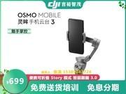 大疆 灵眸Osmo Mobile3现货促销,电话咨询价格,全新行货,免费送货,电话咨询价格更多惊喜优惠及精美大礼包
