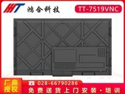 鸿合 TT-7519VNC