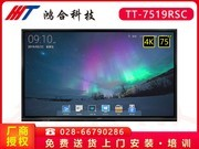 鸿合 TT-7519RSC