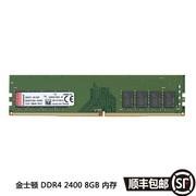 金士顿 DDR4 2400 8GB 台式机内存