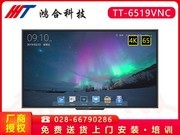 鸿合 TT-6519VNC