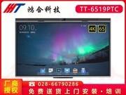鸿合 TT-6519PTC