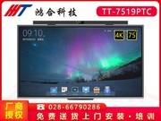 鸿合 TT-7519PTC