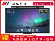 鸿合 TT-8619PTC