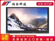 鸿合 ICB-N75P