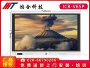 鸿合 ICB-V65P