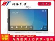 鸿合 ICB-X6