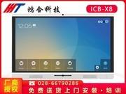鸿合 ICB-X8