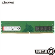 金士顿(Kingston) DDR4 2400 4GB 台式机内存
