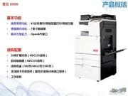 震旦 ADC225