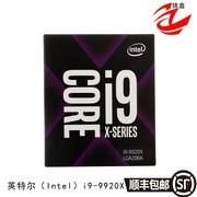 英特尔(Intel)i9-9920X 酷睿十二核 盒装CPU处理器