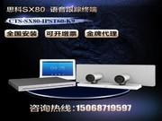 CISCO思科 CTS-SX80-IPST60-K9 SX80视频会议 语音跟踪双摄像头