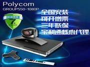 宝利通polycom group550-1080P 720P视频会议终端 三年保修