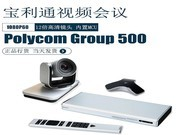 Polycom宝利通group500-1080p视频会议终端三年保修 原装*