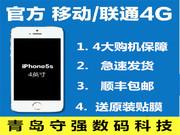 苹果 iPhone 5S(移动4G)