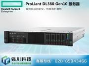 HP ProLiant DL380 Gen10(P06423-B21)
