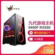 甲骨龙九代i5 9400F/GTX1650 4G/RX550 4G/16GB内存/DIY组装电脑