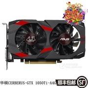 华硕(ASUS)CERBERUS-GeForce GTX1050TI-A4G 全新背板 地狱犬系列