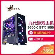 甲骨龙 i5 9600K GTX1650 4G 360GB固态 8G DDR4内存 DIY组装电脑