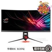 华硕 ROG STRIX XG35VQ 35英寸1800R曲面2K 100HZ电竞显示器