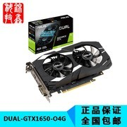 华硕 DUAL-GTX 1650-O4G