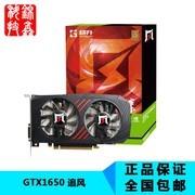耕升 GTX1650  追风 4G 台式机游戏显卡