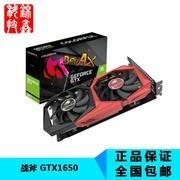 七彩虹 战斧 GeForce GTX 1650 4G
